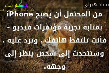 إذا منعتك نفسك من الاعتراف بأخطائك .. فلا تمنعها أنت من إصلاحها بصمت-محمد نجم الدين الفواز