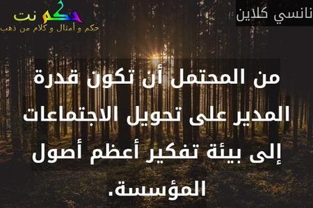 « كل شيء تحلم به، وتتوق اليه بشدة، وتعتقد به بإخلاص، وتعمل للحصول عليه لا محالة سوف يتحقق »-سعاد