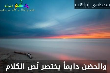 والحضن دايماً يختصر نُص الكلام -مصطفى إبراهيم