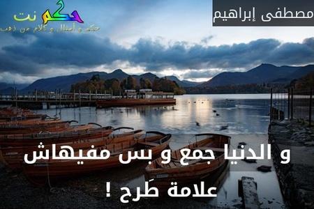 و الدنيا جمع و بس مفيهاش علامة طَرح ! -مصطفى إبراهيم