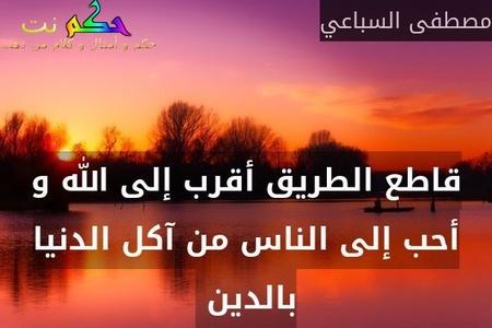 قاطع الطريق أقرب إلى الله و أحب إلى الناس من آكل الدنيا بالدين -مصطفى السباعي