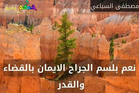 نعم بلسم الجراح الايمان بالقضاء والقدر -مصطفى السباعي