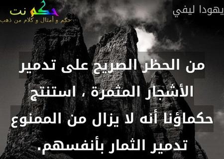 الحريه ليست اتاحة كل ما اردت فعله، بل اتاحة التفكير بما تريد فعله تحت القانون-حافظ حسين عبدالرحيم