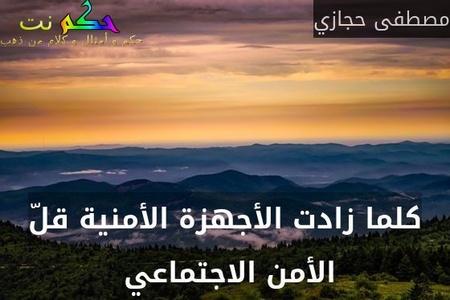 كلما زادت الأجهزة الأمنية قلّ الأمن الاجتماعي -مصطفى حجازي