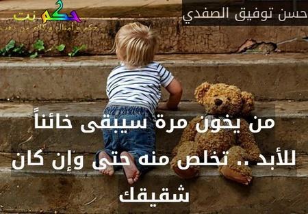 من يخون مرة سيبقى خائناً للأبد .. تخلص منه حتى وإن كان شقيقك-حسن توفيق الصفدي