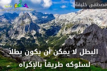 البطل لا يمكن أن يكون بطلاً لسلوكه طريقاً بالإكراه -مصطفى خليفة