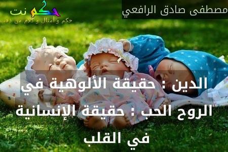 الدين : حقيقة الألوهية في الروح الحب : حقيقة الإنسانية في القلب -مصطفى صادق الرافعي