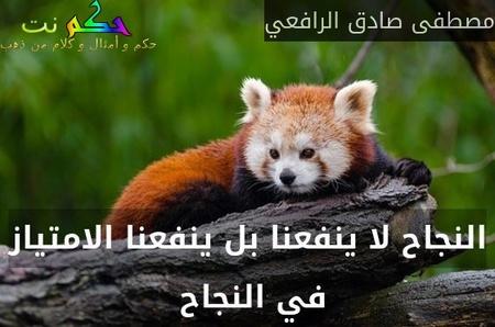 النجاح لا ينفعنا بل ينفعنا الامتياز في النجاح -مصطفى صادق الرافعي