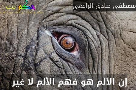 إن الألم هو فهم الألم لا غير -مصطفى صادق الرافعي