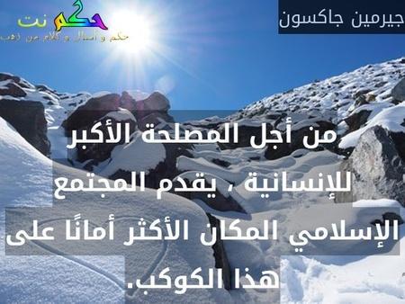 المزاح كل الملح في الطعام ان اكثرت منه انقلب الى ضده -نور محمد خليلية