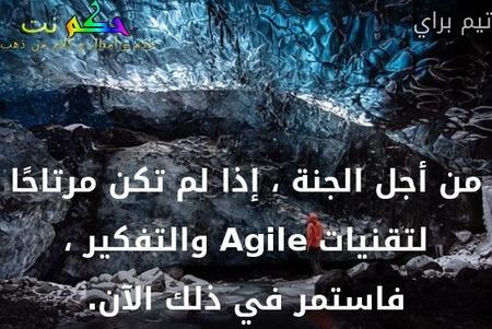 رد الاعتبار ل الذات بداية النجاح-اقوال نورة نوران
