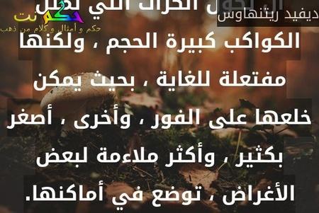 أعدك  سأكون  كالتاريخ بحياتك  لا أعاد ولا أنسى-زهرة حماني