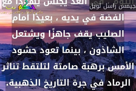 We will grow older and become more aware of what we areWe will discover that what we were sad about yesterdayIt was something trivial-Bader Perdoo