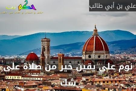 نوم على يقين خير من صلاة على شك-علي بن أبي طالب