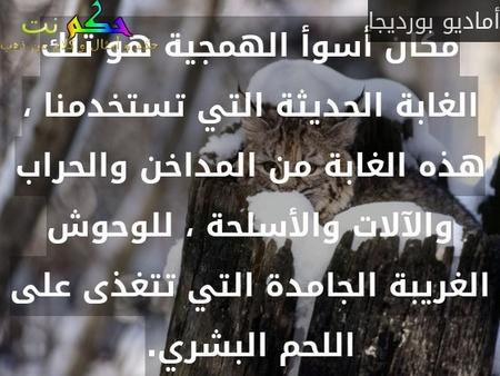 عندما تريد أخفاء آثر الدخان من اي مكان فانه يختفي بسهولة ولكن اذا دخل رئتيك فلن يختفي اثره بسهولة-أبراهيم سعود السعيد