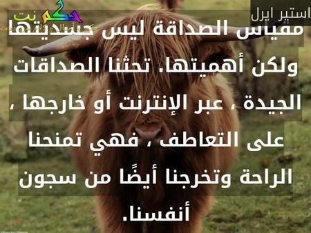 Le déracinement volontaire est un exutoire forcé pour qui arrive sur terre décentré, sans nombril !-Yamina Mansour