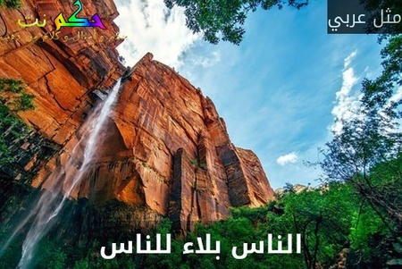 الناس بلاء للناس-مثل عربي
