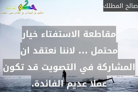 آخر العقود لتطوير ذاتك،إياك والكذب وقول الزور.-زكريا أحمد جابر الحليصي