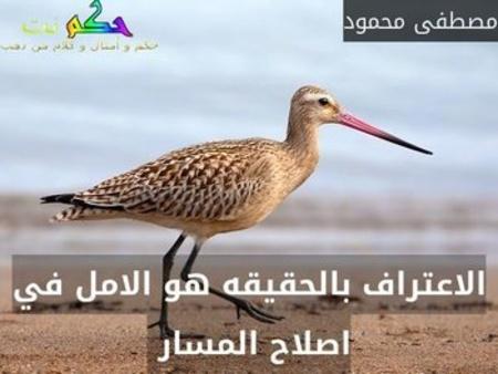 الاعتراف بالحقيقه هو الامل في اصلاح المسار -مصطفى محمود