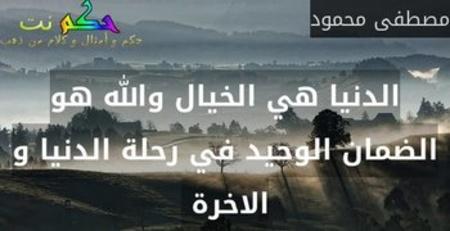 الدنيا هي الخيال والله هو الضمان الوحيد في رحلة الدنيا و الاخرة -مصطفى محمود