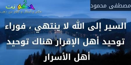 السير إلى الله لا ينتهي ، فوراء توحيد أهل الإقرار هناك توحيد أهل الأسرار -مصطفى محمود