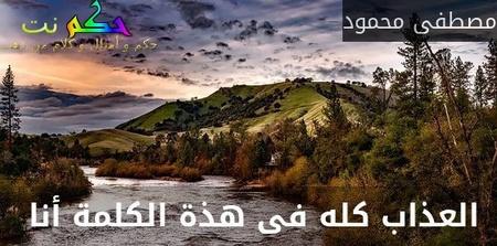 العذاب كله فى هذة الكلمة أنا -مصطفى محمود