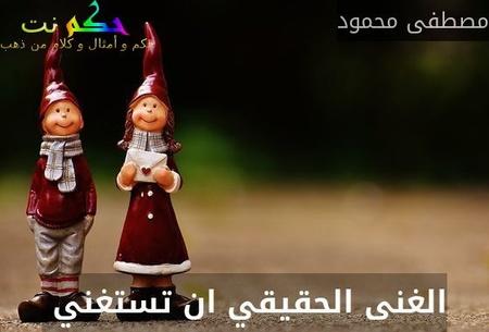 الغنى الحقيقي ان تستغني -مصطفى محمود