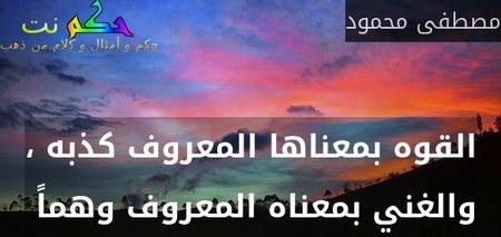 القوه بمعناها المعروف كذبه ، والغني بمعناه المعروف وهماً -مصطفى محمود