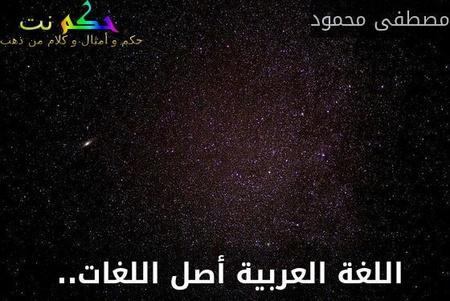 اللغة العربية أصل اللغات.. -مصطفى محمود