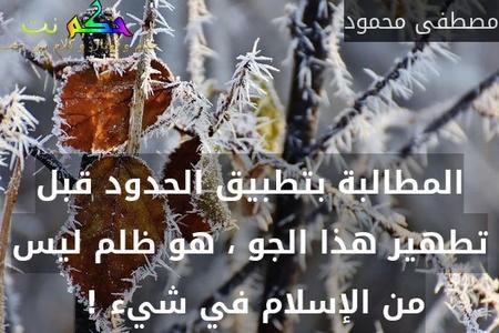 المطالبة بتطبيق الحدود قبل تطهير هذا الجو ، هو ظلم ليس من الإسلام في شيء ! -مصطفى محمود