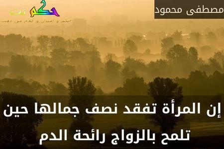 إن المرأة تفقد نصف جمالها حين تلمح بالزواج رائحة الدم -مصطفى محمود