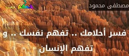 فسر أحلامك .. تفهم نفسك .. و تفهم الإنسان -مصطفى محمود