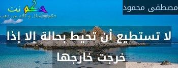 لا تستطيع أن تحيط بحالة إلا إذا خرجت خارجها -مصطفى محمود