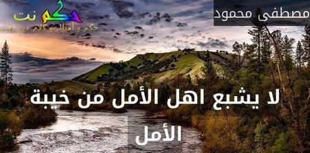 لا يشبع اهل الأمل من خيبة الأمل -مصطفى محمود