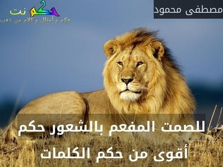 للصمت المفعم بالشعور حكم أقوى من حكم الكلمات -مصطفى محمود