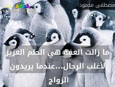ما زالت العفة هي الحلم العزيز لأغلب الرجال...عندما يريدون الزواج -مصطفى محمود