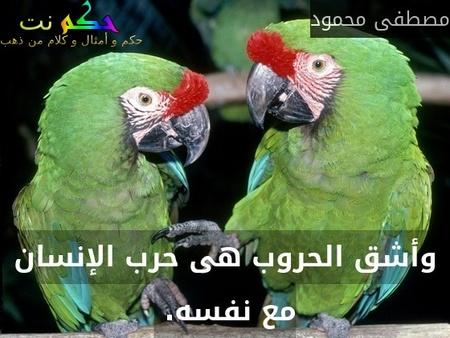 وأشق الحروب هى حرب الإنسان مع نفسه. -مصطفى محمود