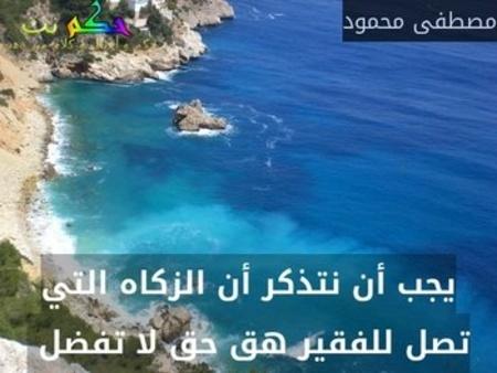 يجب أن نتذكر أن الزكاه التي تصل للفقير هق حق لا تفضل -مصطفى محمود