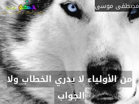 من الأولياء لا يدري الخطاب ولا الجواب -مصطفى موسى