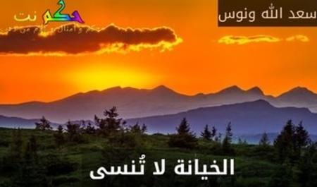 الخيانة لا تُنسى -سعد الله ونوس