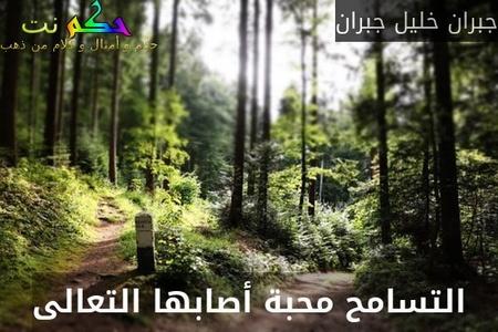 التسامح محبة أصابها التعالى-جبران خليل جبران