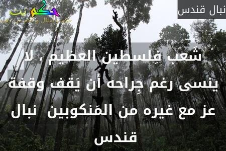 شَعب فِلسطين العظيم ، لا ينسى رغم جِراحه أن يَقف وقفة عز مع غيره من المَنكوبين  نبال قندس -نبال قندس