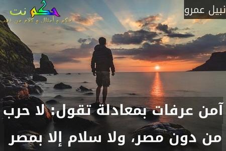 آمن عرفات بمعادلة تقول: لا حرب من دون مصر، ولا سلام إلا بمصر -نبيل عمرو