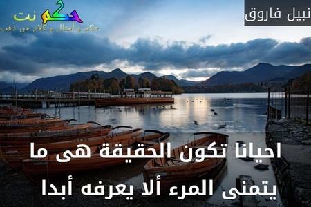 احيانا تكون الحقيقة هى ما يتمنى المرء ألا يعرفه أبدا -نبيل فاروق
