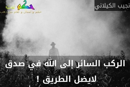 الركب السائر إلى الله في صدق لايضل الطريق ! -نجيب الكيلاني