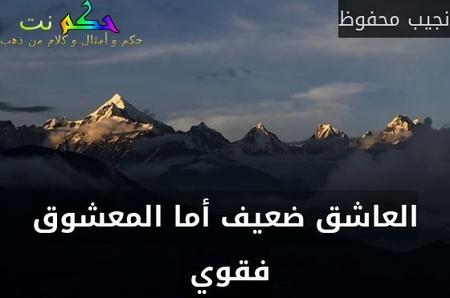العاشق ضعيف أما المعشوق فقوي -نجيب محفوظ