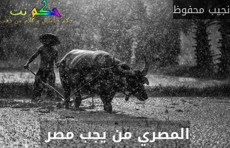 المصري من يجب مصر -نجيب محفوظ