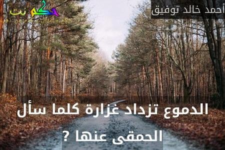 الدموع تزداد غزارة كلما سأل الحمقى عنها ?-أحمد خالد توفيق