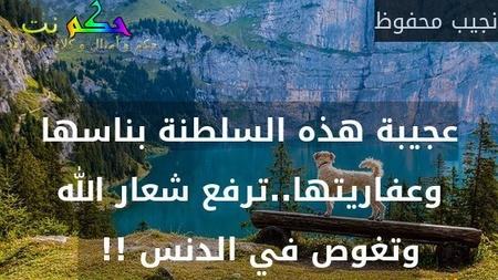 عجيبة هذه السلطنة بناسها وعفاريتها..ترفع شعار الله وتغوص في الدنس !!  -نجيب محفوظ