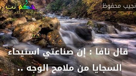 قال نافا : إن صناعتي استيحاء السجايا من ملامح الوجه .. -نجيب محفوظ